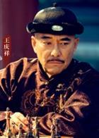 额尔吉·审修扮演者王庆祥