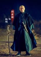 杨明扮演者胡亚捷