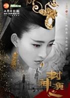封神演义演员王丽坤