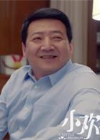 小欢喜演员王砚辉