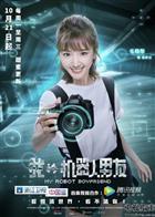 我的机器人男友演员毛晓彤