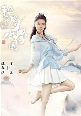 私立蜀山学园演员陈钰琪
