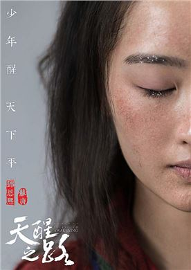 天醒之路演员邓恩熙