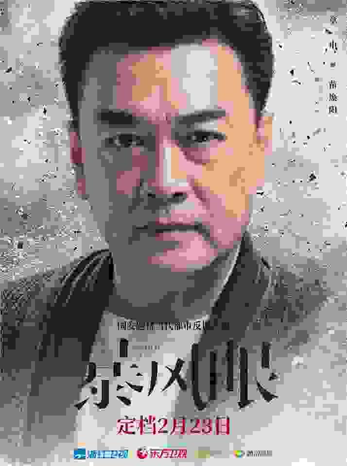 暴风眼演员章申