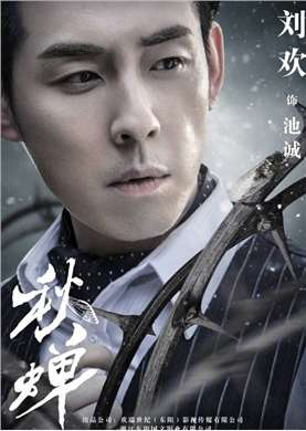 秋蝉演员刘欢