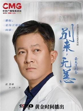最美逆行者演员杨志刚