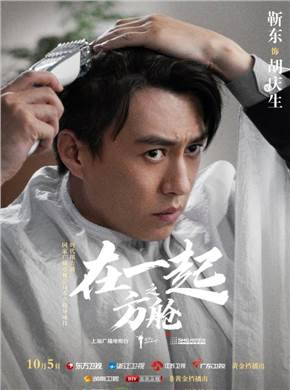 在一起演员靳东