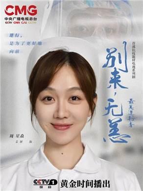 周星炎扮演者姜妍