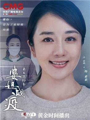 杨素素扮演者李依晓