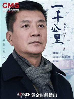 医生扮演者刘之冰