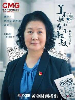 涂妈妈扮演者黄晓娟