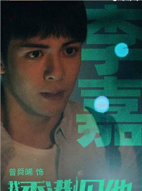 我在香港遇见他演员曾舜晞