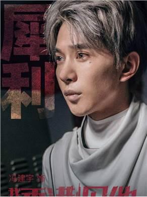 我在香港遇见他演员冯建宇