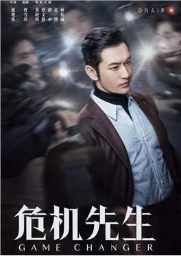 危机先生演员黄晓明