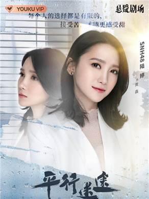 平行迷途演员陆婷
