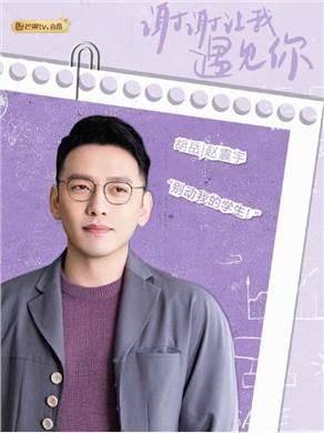 谢谢让我遇见你演员赵震宇