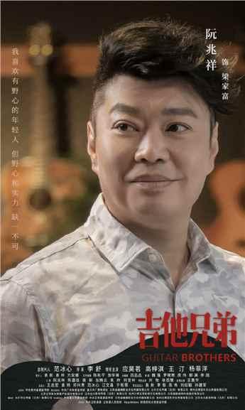 吉他兄弟演员阮兆祥