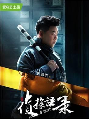 侦探语录演员刘恩尚