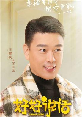 好好说话演员王耀庆