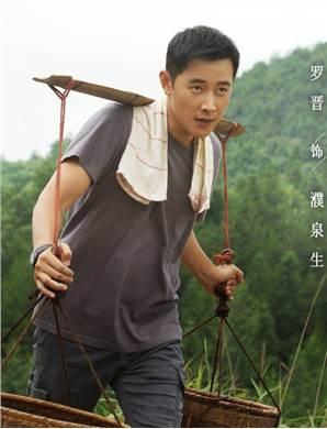 江山如此多娇演员罗晋