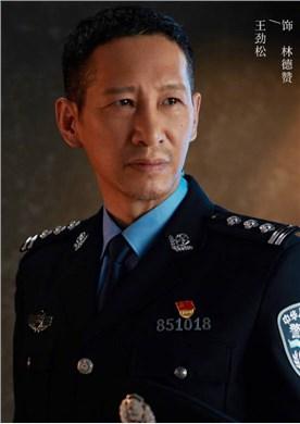 冰雨火演员王劲松