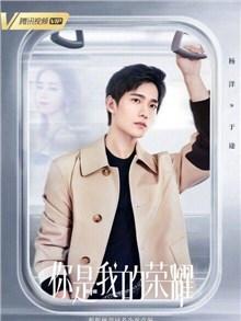 你是我的荣耀演员杨洋
