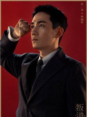 叛逆者演员朱一龙
