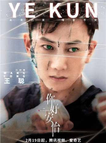 你好,安怡演员王聪