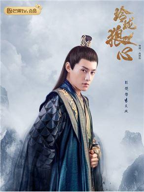 玲珑狼心演员彭楚粤