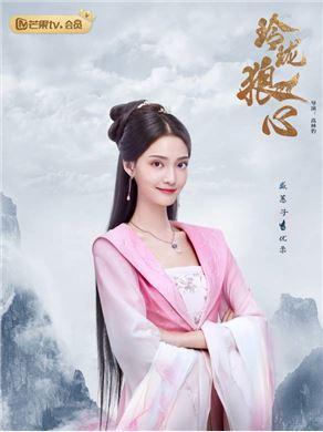 玲珑狼心演员盛蕙子