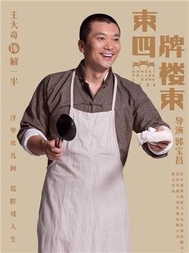 东四牌楼东演员王大奇