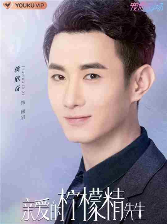 亲爱的柠檬精先生演员蒋欣奇