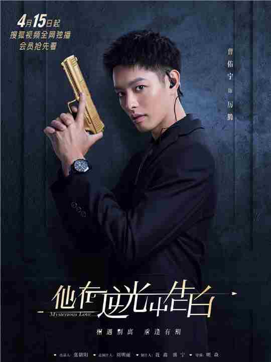 他在逆光中告白演员曹佑宁