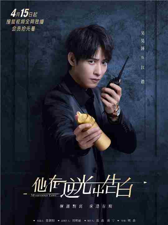 他在逆光中告白演员吴昊泽