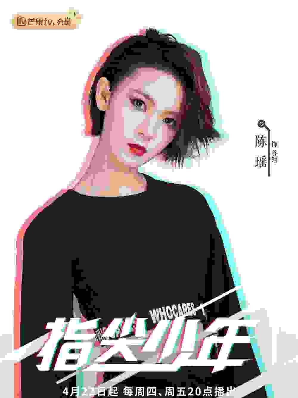 指尖少年演员陈瑶