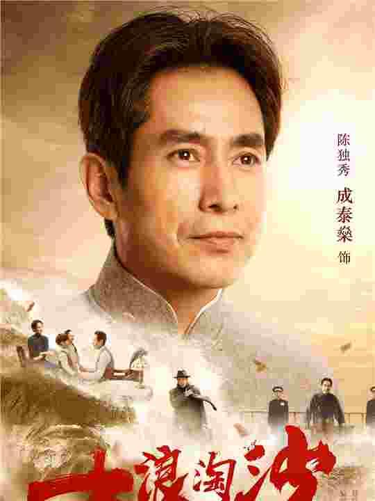 大浪淘沙(2021年嘉娜·沙哈提执导的电视剧)演员成泰燊