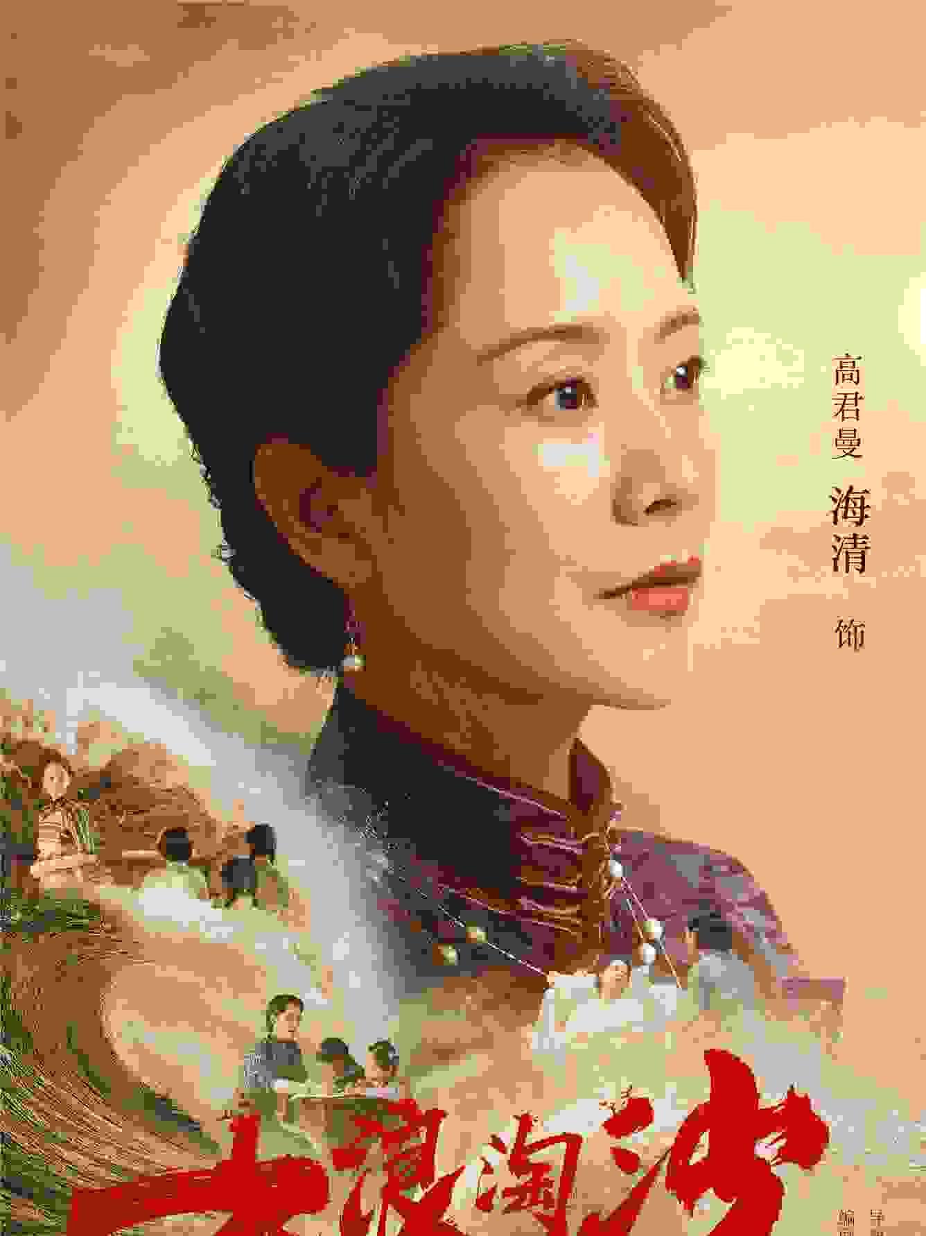 大浪淘沙(2021年嘉娜·沙哈提执导的电视剧)演员海清
