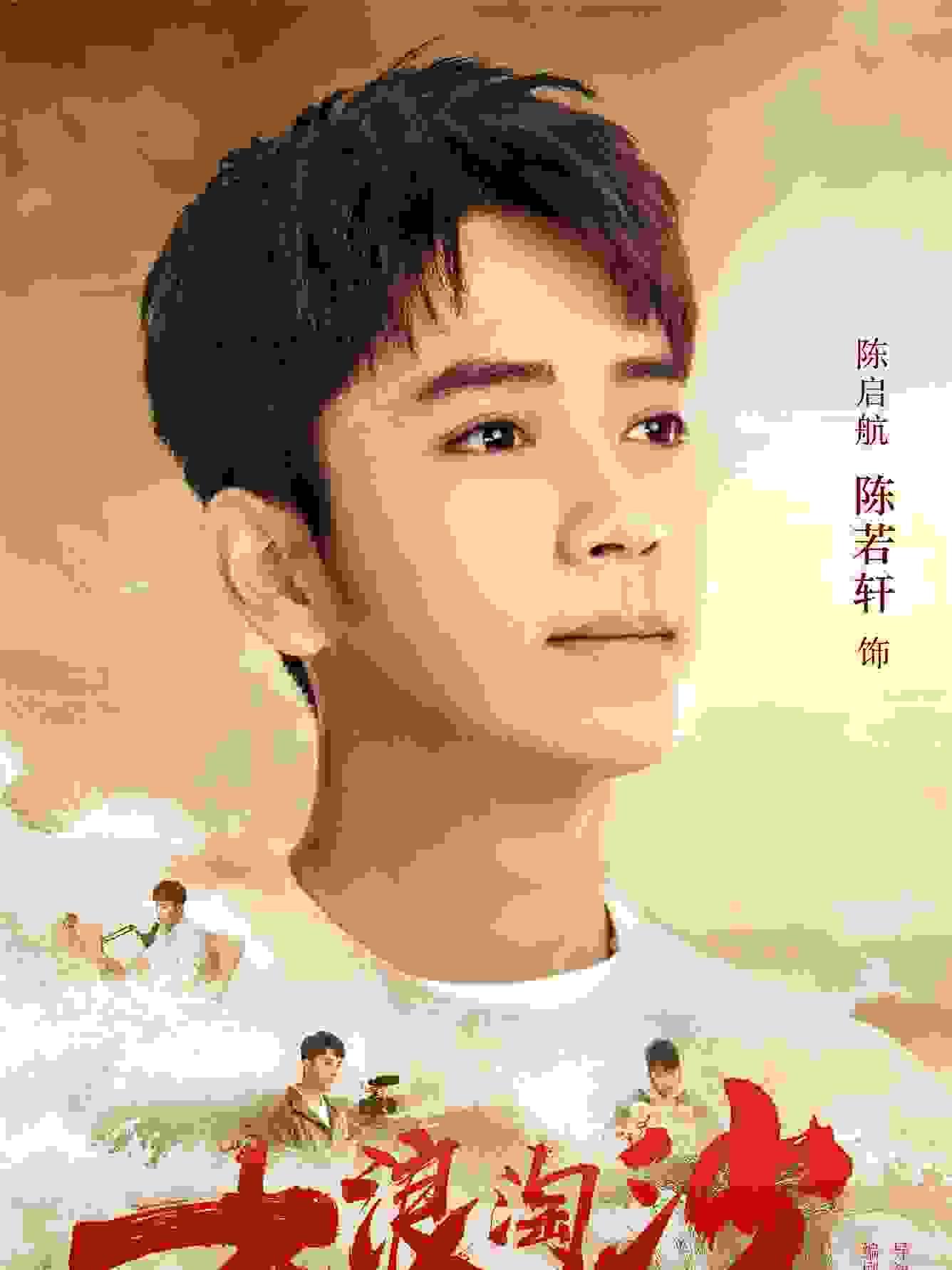大浪淘沙(2021年嘉娜·沙哈提执导的电视剧)演员陈若轩