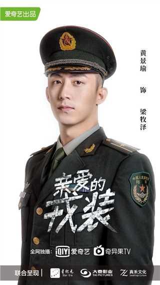 爱上特种兵演员黄景瑜