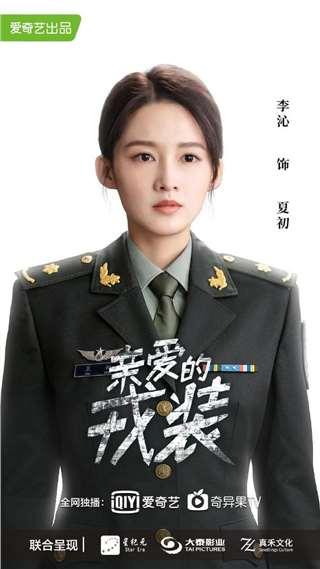 爱上特种兵演员李沁
