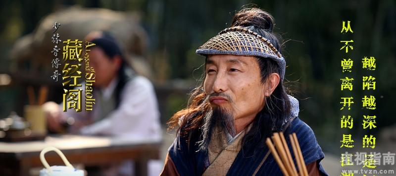 少林寺传奇藏经阁图片