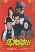 马大帅III剧情介绍