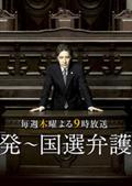 告发:国选律剧情介绍