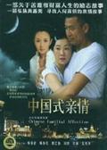 中国式亲情剧情介绍