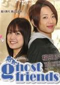 GhostFriends剧情介绍