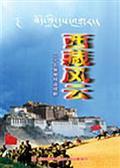 西藏风云剧情介绍