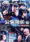 公安局长Ⅳ