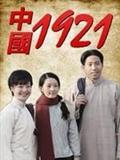 中国1921剧情介绍