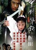 金剑雕翎(2003)剧情介绍