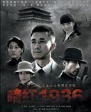 暗红1936剧情介绍
